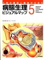 人體の構造と機能からみた病態生理ビジュアルマップ 5