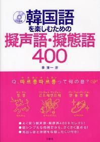 韓國語を樂しむための擬聲語.擬態語400