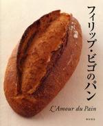 フィリップ.ビゴのパン