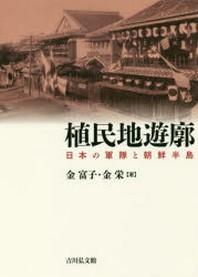 植民地遊廓 日本の軍隊と朝鮮半島