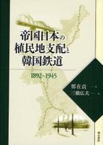 帝國日本の植民地支配と韓國鐵道 1892~1945
