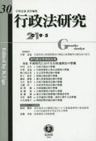 行政法硏究 第30號(2019/5)