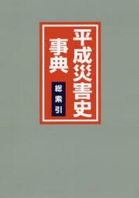 平成災害史事典 總索引
