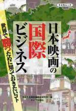 日本映畵の國際ビジネス 世界で勝つために