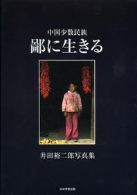 鄙に生きる 中國少數民族 井田裕二郞寫眞集