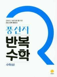 풍산자 반복수학 고등 수학(상)(2022)