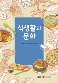 식생활과 문화(2학기, 워크북포함)