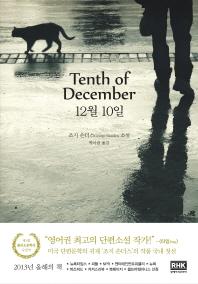 12월 10일(Tenth of December)