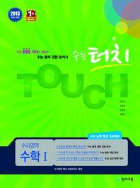 수능터치 수학1(2013 수능대비)