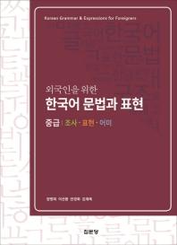 외국인을 위한 한국어 문법과 표현(중급: 조사 표현 어미)