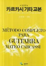 카르카시 기타 교본