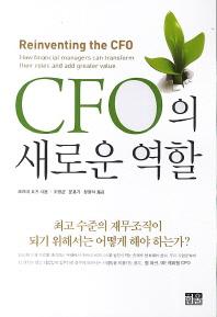 CFO의 새로운 역할
