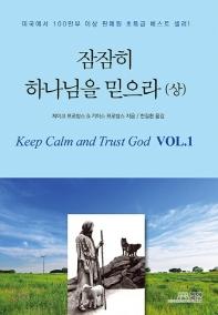 잠잠히 하나님을 믿으라(상)