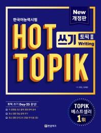 한국어능력시험 HOT TOPIK 2: 쓰기