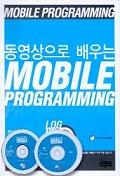 동영상으로 배우는 MOBILE PROGRAMMING