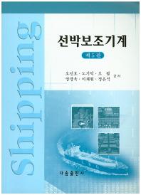 선박보조기계