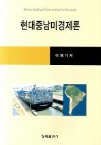 현대중남미경제론