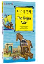 트로이 전쟁(THE TROJAN WAR)