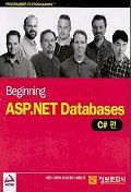 BEGINNING ASP.NET DATABASES C#편
