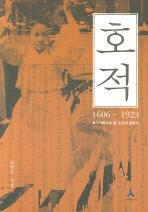 호적(1606-1923)