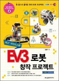 EV3 로봇 창작 프로젝트