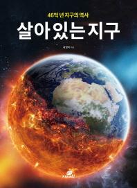 46억 년 지구의 역사 살아 있는 지구