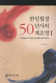 한일협정 50년사의 재조명. 1