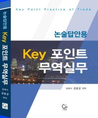 논술답안용 Key 포인트 무역실무