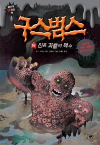구스범스. 16: 진흙 괴물의 복수