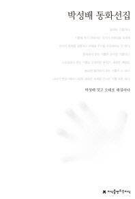 박성배 동화선집
