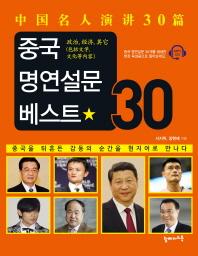 중국 명연설문 베스트 30