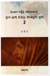 성서 속에 흐르는 하나님의 섭리. 3
