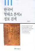 한국어 형태소 분석과 정보검색