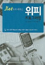 Jlet으로 배우는 위피 프로그래밍