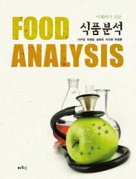 이해하기 쉬운 식품분석