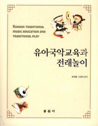 유아국악교육과 전래놀이