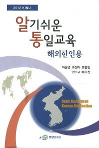 2012 KINU 알기쉬운 통일교육: 해외한인용