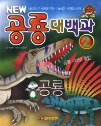 NEW 공룡대백과. 2