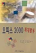 오피스 2000 최대활용
