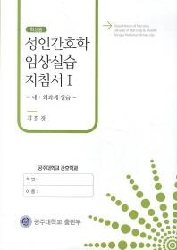 성인간호학 임상실습 지침서. 1: 내 외과계 실습(학생용)