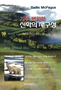 기후 변화와 신학의 재구성