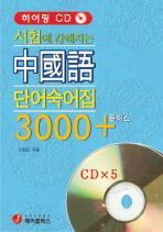 중국어 단어 숙어집 3000 플러스(시험에 강해지는)(CD 5장 포함)
