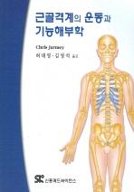 근골격계의 운동과 기능해부학