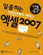 일좀하는 직장인에게 권하는 엑셀 2007: 실무를 살리는 기본기