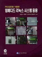 PXA320을 이용한 임베디드 리눅스 시스템 응용