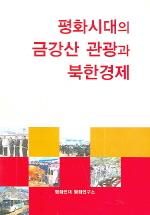 평화시대의 금강산 관광과 북한경제