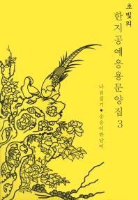 초빛의 한지공예응용문양집. 3: 나전칠기 숭숭이반닫이