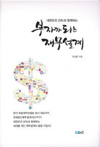 대한민국 20%와 함께하는 부자가 되는 재무설계
