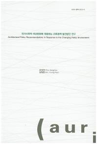 국가사회적 여건변화에 대응하는 건축정책 발전방안 연구