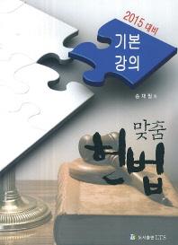 맞춤 헌법 기본강의(2015 대비)